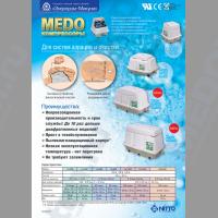 Компрессоры MEDO (Листовка)